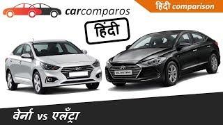 New Verna 2017 vs Elantra Hindi नई वर्ना v/s एलांट्रा हिंदी Comparison Review Hyundai