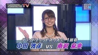 【COOLTV/NumerØn】 《グランドチャンピオン大会 1回戦》 中田敦彦(オリ...