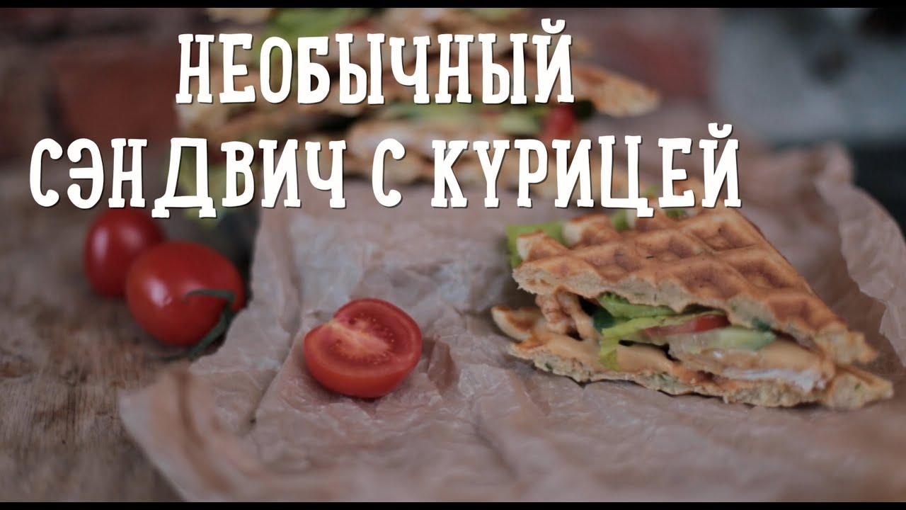 Необычный сэндвич с курицей [Рецепты Bon Appetit]