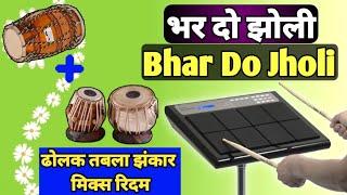 Bhar Do Jholi Meri - Qawwali | Octapad | Patch Editing Khwaja Garib Nawaz Qawwali
