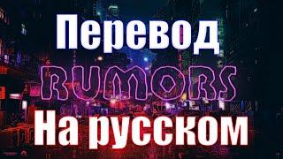 NEFFEX - Rumors ПЕРЕВОД НА РУССКОМ![Lyrics]