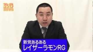 新党あるある党首 レイザーラモンRG政見放送。 2013年3月6日(水)発売...