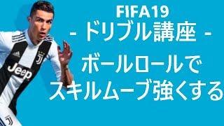 #FIFA19 ボールロールでスキルムーブ強さ2倍 [ 講座/解説/検証/攻略/コツ ]