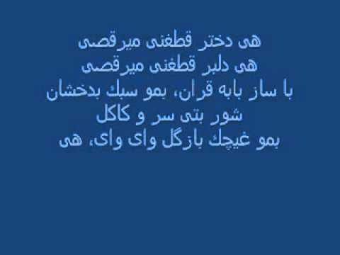 afghan karaoke. qataghani karaoke. saboor tabish karaoke