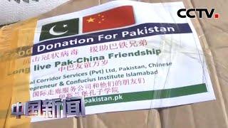 [中国新闻] 中国驻巴基斯坦大使:中巴携手抗疫是国际抗疫合作的典范 | 新冠肺炎疫情报道