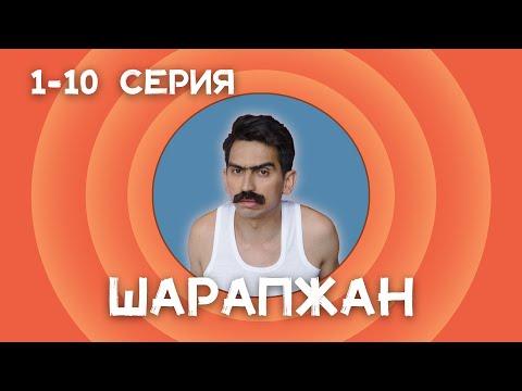 Шарапжан 1-10 серия