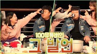 항상 발언을 조심하라 (feat. 킹기훈,단아냥,임선비) thumbnail