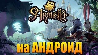 АРМЕЛЛО [ARMELLO] на АНДРОИД! ПОШАГОВАЯ КАРТОЧНАЯ RPG