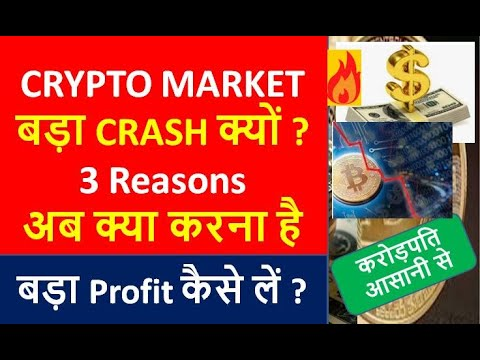 Crypto Crash : 3 Big Reasons : Why Crypto Market Crash : How To Earn Big From Altcoins