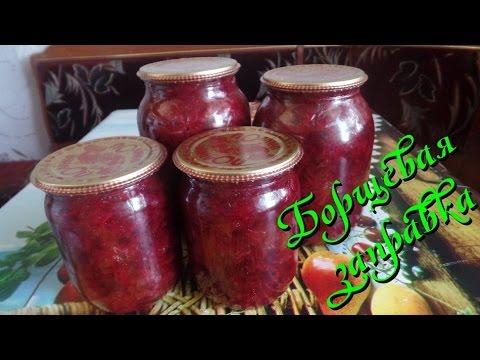 салаты на зиму из капусты фото рецепт борщевая заправка