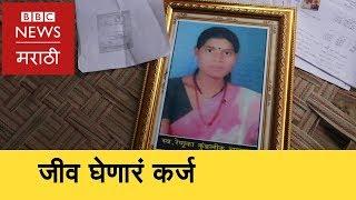 Vidarbha: Debts Force Suicides। विदर्भ: कर्जामुळे शेतकऱ्यांच्या आत्महत्या (BBC News Marathi)