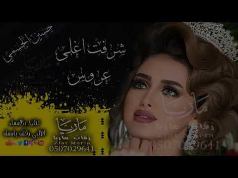 زفة شرفت اغلى عروس    حسين الجسمي بدون اسماء مجان    بدون حقوق مسار عروس