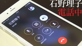 石野理子が電話をしています。 アイドルネッサンスオフィシャルHP   htt...
