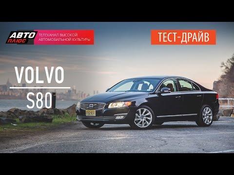 Тест драйв Volvo S80 2015 Наши тесты АВТО ПЛЮС
