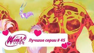 Лучшие серии Винкс сборник №45