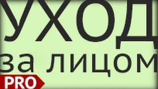 Уход за лицом. STYX(В этом видео показаны правильные техника и последовательность нанесения косметических средств для продле..., 2013-03-09T20:31:40.000Z)