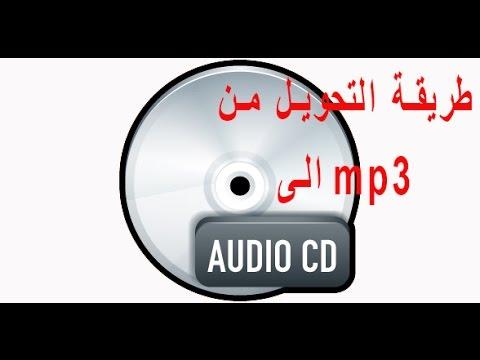 طريقة تحويل الصوت الى Audio CD