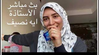 بث مباشر ايه نصيف من دوله الكويت وظهور ابني ماشاء الله اللهم بارك ????????????????