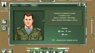 игра Война 2.0 приложение в контакте