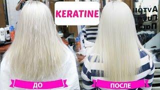 Кератиновое выпрямление волос ПОШАГОВО /  Мой опыт плюс результат