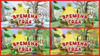 Развивающий мультфильм | Окружающая среда | Времена года | Урок тётушка Сова