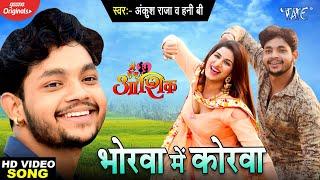 #Video - भोरवा में कोरवा   #Ankush Raja   Poonam Dubey   Hony B   Bhorwa Me Korwa   Main Tera Aashiq