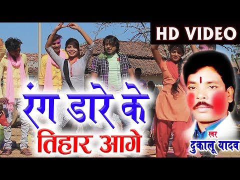 Dukalu Yadav | Cg Holi Geet | Rang Dare Ke Tihar Aage | New Chhatttisgarhi Song | HD  Video 2019