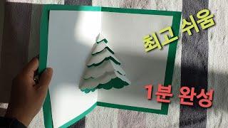 크리스마스 카드 만들기 최고 쉬움!