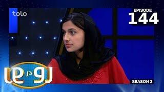 رو در رو - رقیب در مقابل رحیمی / Ro Dar Ro (Family Feud) Raqib VS Rahimi - S2 - Ep 144 thumbnail
