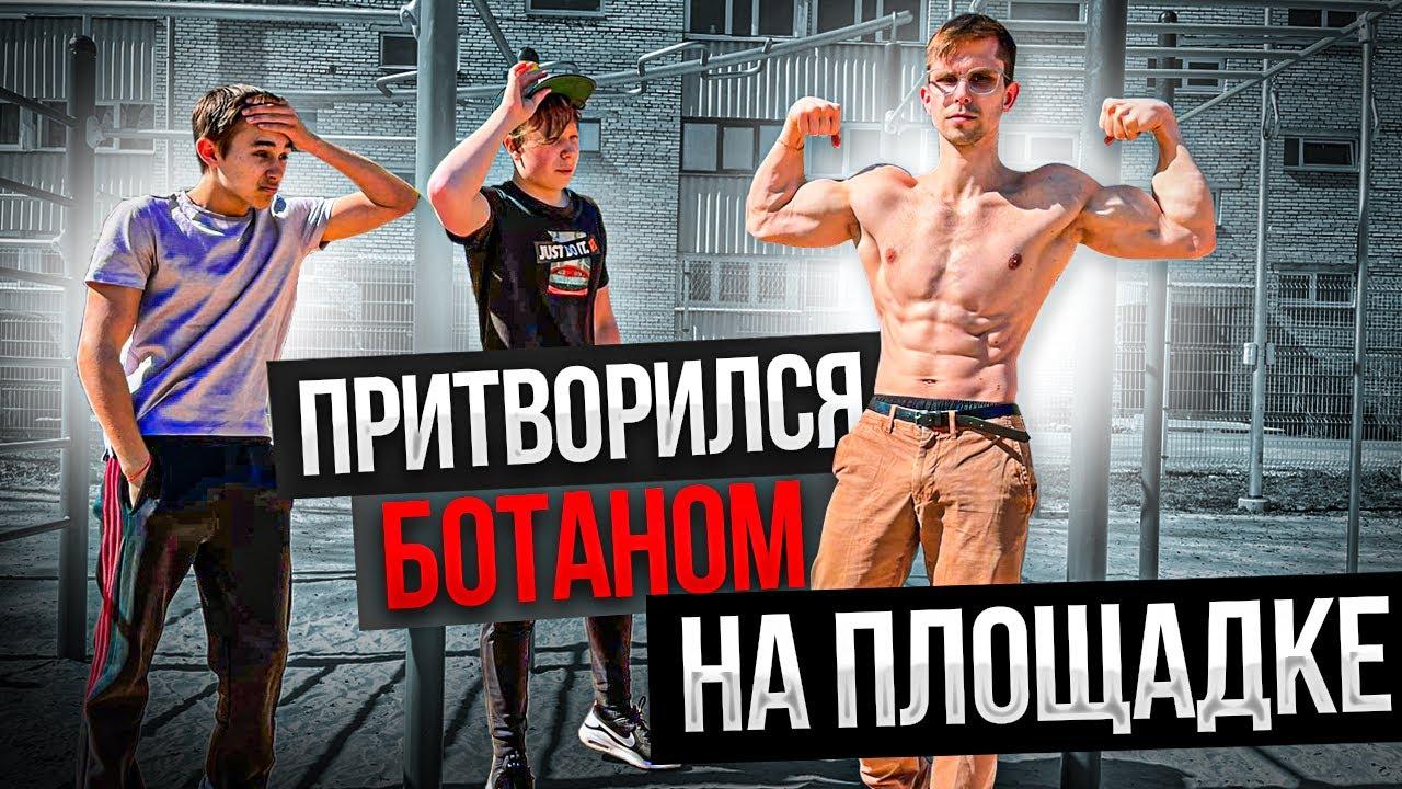 Мастер Спорта притворился НОВИЧКОМ на ВОРКАУТ Площадке   Workout PRANK