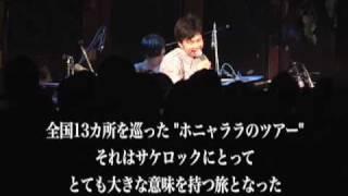 2009/12/09に発売されるSAKEROCKの音楽への熱い思いと笑いと涙が交錯す...