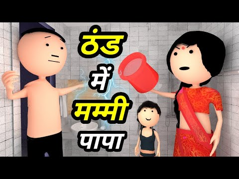 Download JOKE OF - THANDI MEIN MUMMY PAPA AUR BETIYA ( ठंडी में मम्मी पापा और बिटिया ) - Comedy time toons
