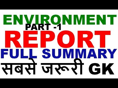 ENVIRONMENT MINISTRY REPORT ENVIRONMENT AND ECOLOGY CURRENT AFFAIRS 2018 GK IN HINDI UPSC UPPSC - 1