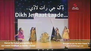Dikh Ji Raat Lade - Sindhi Ladaa Remix - Dance in Dubai