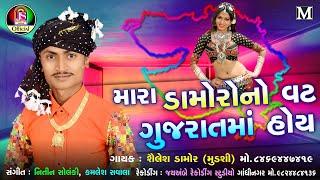 Download Mp3 Shailesh Damor - Mara Damor No Vat Gujarat Ma Hoy - New Gujarati Song