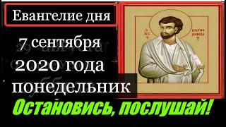 Евангелие дня (с толкованием)на сегодня Апостол дня (понедельник 7 сентября 2020 г)