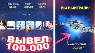 Вывел 100 000 рублей! человед вывел 100 тысяч рублей с сайта! Сайт подкрутил ютуберу!?