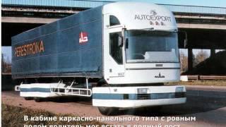МАЗ-2000 «Перестройка». Автопоезд из послезавтра