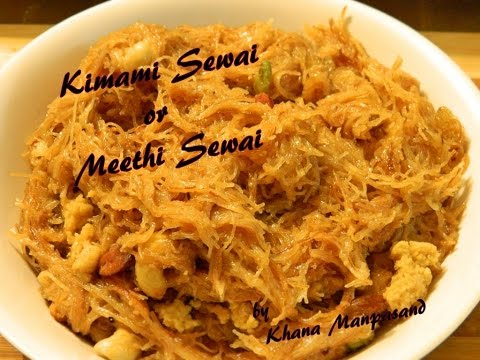 Kimami Sewai or  Meethi Sewai with Mawa ...