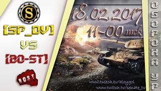 МЕСТЬ БОСТера Оборона Укрепрайона SPDV vs BO-ST. 11-00 мск 18.02.2017