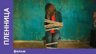 Пленница / Captive. Фильм. StarMedia. Триллер