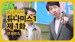 2018 앤프랜즈 봄시즌, 듀나미스-새로운영웅들 1화