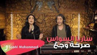 سارية السواس - صرخة وجع - مع صبحي محمد | Saria AlSawwas - sarkhat wajae - Ft. Sobhi Mohamed - 2018