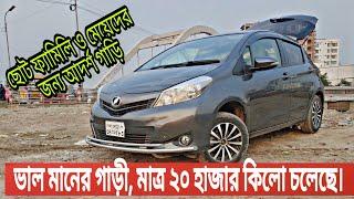 সস্তায় ভাল মানের Toyota Vitz গাড়ি কিনুন |  Used Toyota Vitz Car Price In BD | Toyota Vitz  Review