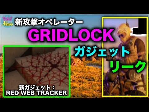 """[R6S海外ニュース] オーストラリア 新攻撃オペレーター """"GRIDLOCK""""のガジェットがリーク"""