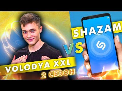 ВОЛОДЯ XXL против SHAZAM   Шоу #Пошазамим