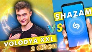 ВОЛОДЯ XXL против SHAZAM | Шоу #Пошазамим
