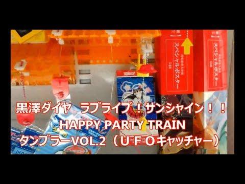 【UFOキャッチャー】黒澤ダイヤ タンブラーVOL.2 HAPPY PARTY TRAIN(UFOあらかると)【ラブライブ!サンシャイン!!】