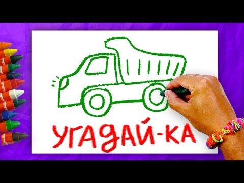 Загадки для детей, Угадай-ка? Загадки про Игрушки + Урок рисования для детей