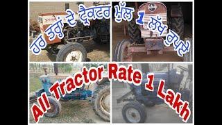 ਹਰ ਤਰ੍ਹਾਂ ਦੇ ਟ੍ਰੈਕਟਰ 1 ਲੱਖ ਰੁਪਏ ਦੀ ਰੇਂਜ ਚ/ All Type Tractor Under 1 Lakh/हर तरह के ट्रैक्टर 1लाख में